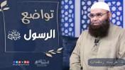 تواضع الرسول صلي الله عليه وسلم | د.غريب رمضان