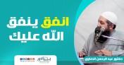 انفق ينفق الله عليك | د.عبد الرحمن الصاوي