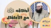 أخلاقه ﷺ مع الأطفال | د.غريب رمضان