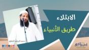 الابتلاء طريق الأنبياء | د.عبد الرحمن الصاوي