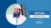 هكذا كنا | د.عبد الرحمن الصاوي