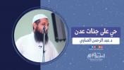 حي على جنات عدن | د.عبد الرحمن الصاوي