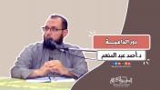 دور الداعية | د.أحمد عبد المنعم