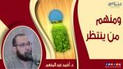 ومنهم من ينتظر | د.أحمد عبد المنعم