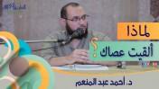 لماذا ألقيت عصاك ؟ | د.أحمد عبد المنعم