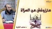 متزوغش من الصلاة | د.محمد الغليظ