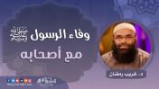 وفاء الرسول ﷺ مع أصحابه | د.غريب رمضان