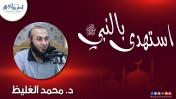 استهدى بالنبي | د.محمد الغليظ