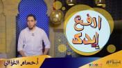 ارفع إيدك | أ.حسام الغزالي