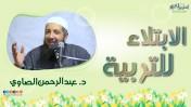 الابتلاء .. للتربية | د.عبد الرحمن الصاوي