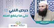 حرص النبي ﷺ على ما ينفع أمته | د.غريب رمضان