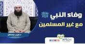 وفاء النبي ﷺ مع غير المسلمين | د.غريب رمضان