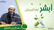 ابشر أيها المريض | د.عبد الرحمن الصاوي