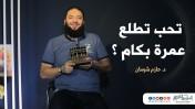 تحب تطلع عمرة بكام | د.حازم شومان