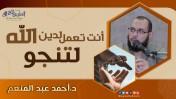 أنت تعمل لدين الله لتنجو | د.أحمد عبد المنعم