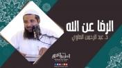 الرضا عن الله | د.عبد الرحمن الصاوي