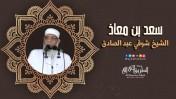 سعد بن معاذ | الشيخ شوقي عبد الصادق