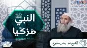 النبي ﷺ مزكيًا | الشيخ عبد المنعم مطاوع
