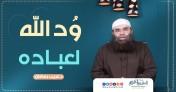 ود الله لعباده | د.غريب رمضان
