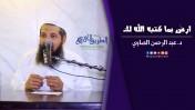 ارضَ بما كتبه الله لك | د.عبد الرحمن الصاوي