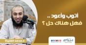 أتوب وأعود .. فهل هناك حل ؟ | د.محمد الغليظ