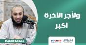 ولأجر الآخرة أكبر | د.محمد الغليظ