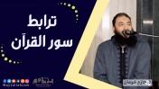 ترابط سور القرآن | د.حازم شومان