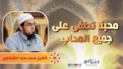 محبة تطغى على جميع المحاب | الشيخ محمد سعد