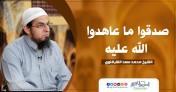 صدقوا ما عاهدوا الله عليه | الشيخ محمد سعد