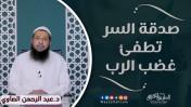 صدقة السر تطفئ غضب الرب | د.عبد الرحمن الصاوي