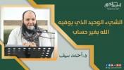 الشئ الوحيد الذي يوفيه الله بغير حساب | د.أحمد سيف