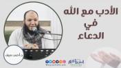 الأدب في الدعاء مع الله | د.أحمد سيف