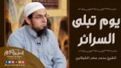 يوم تبلى السرائر | الشيخ محمد سعد