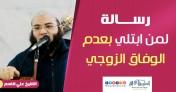 رسالة لمن ابتلي بعد الوفاق الزوجي | الشيخ علي قاسم