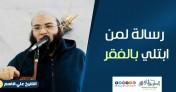 رسالة لمن ابتلي بالفقر | الشيخ علي قاسم