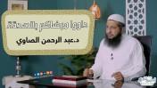 داووا مرضاكم بالصدقة | د.عبد الرحمن الصاوي
