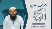 ضمان من الله   د.عبد الرحمن الصاوي
