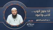أنا عاوز أتوب .. أذنب وأعود   د.عبد الرحمن الصاوي