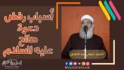 أسباب رفض دعوة صالح   الشيخ شووقي عبد الصادق