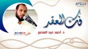 فك العقد   د.أحمد عبد المنعم