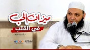 ميزان الحب | د.أحمد سيف