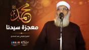معجزة سيدنا محمد  ﷺ | الشيخ شوقي عبد الصادق