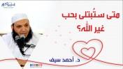 متى ستبتلى بحب غير الله | د.أحمد سيف