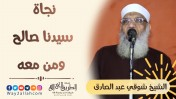 نجاة سيدنا صالح - عليه السلام - ومن معه | الشيخ شوقي عبد الصادق