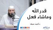 قدر الله وما شاء فعل | د.أحمد سيف