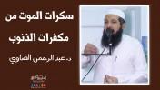 سكرات الموت من مكفرات الذنوب | د.عبد الرحمن الصاوي