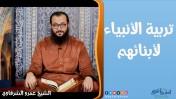 تربية الأنبياء لأبنائهم | الشيخ عمرو الشرقاوي