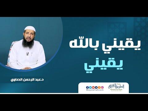 يقيني بالله يقيني | د.عبد الرحمن الصاوي
