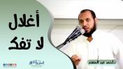 أغلال لا تفك |د.أحمد عبد المنعم