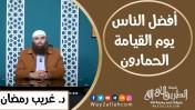 أفضل الناس يوم القيامة الحمادون | د.غريب رمضان